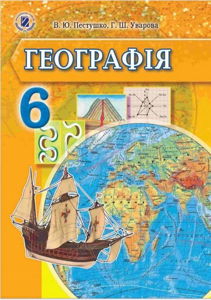украинский учебник географии